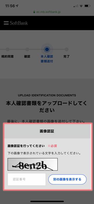 【Softbank:MNP申込】画像認証
