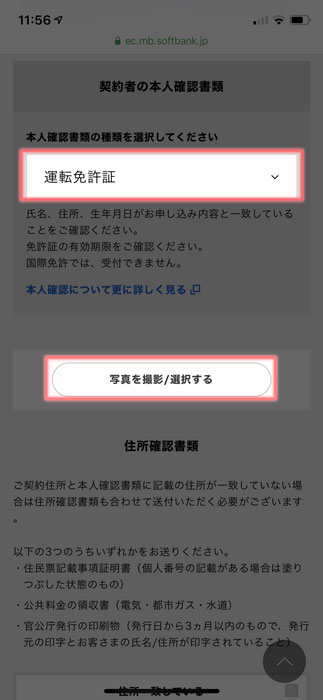 【Softbank:MNP申込】本人確認書類の種類を選ぶ