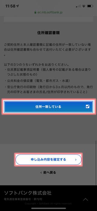 【Softbank:MNP申込】住所一致している