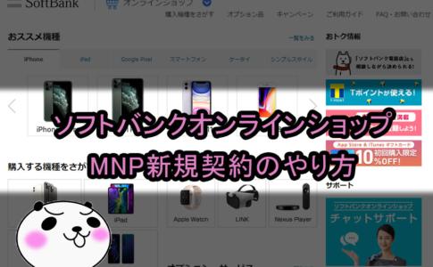 【Softbank:MNP申込】ソフトバンクオンラインショップMNP新規契約のやり方