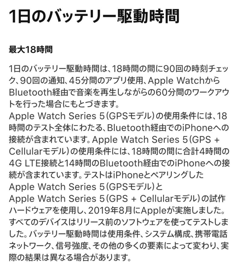 Appleの検証内容