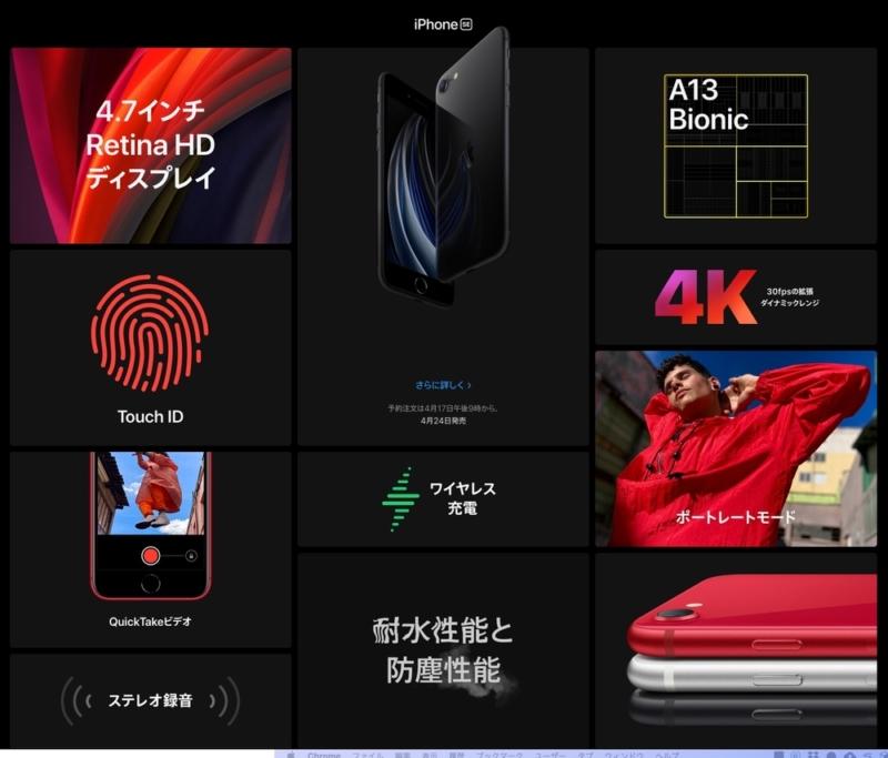 iPhone SE(第2世代)のスペックポイント