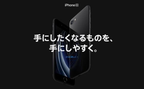 iPhone SE(第2世代)発売