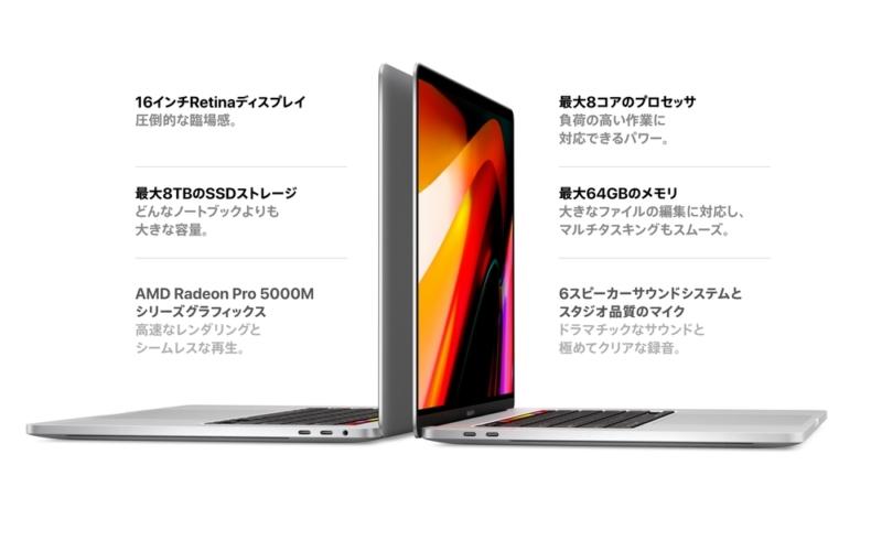 MacBook Pro 16インチのCTO