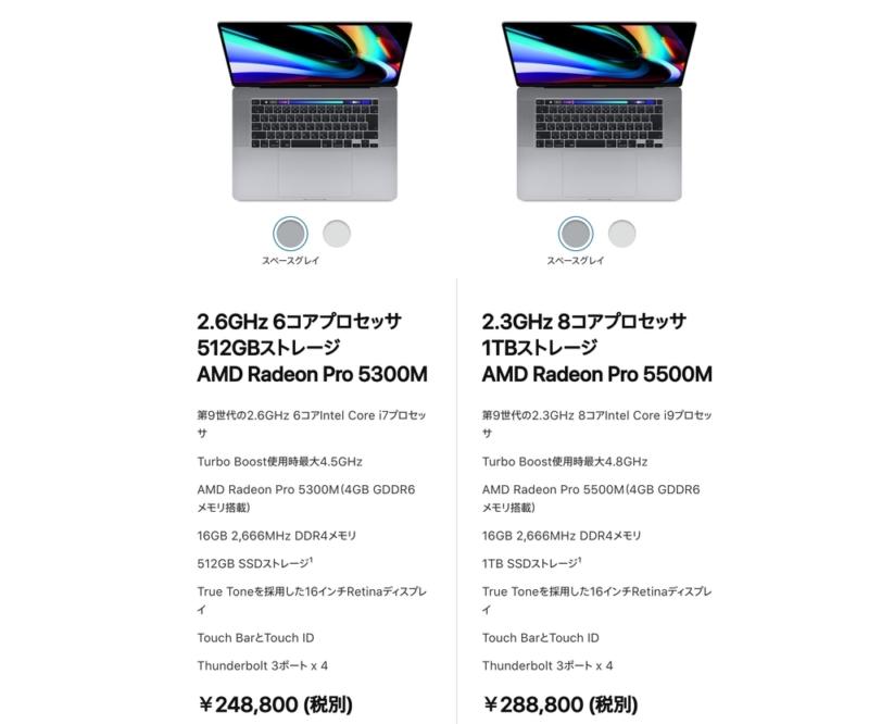 MacBook Proは高い