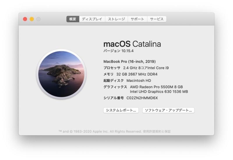 MacBook Pro 16インチのスペック
