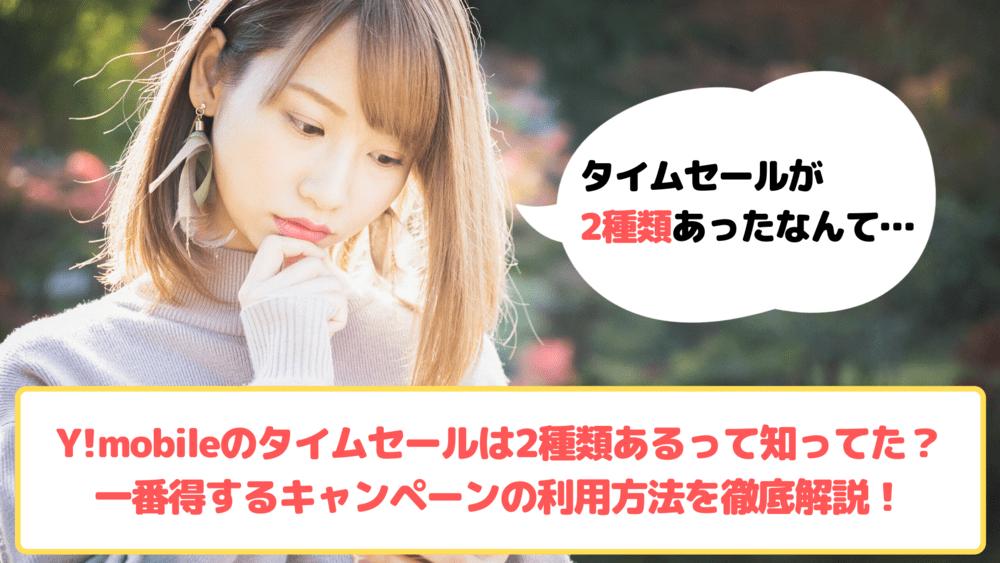 Y!mobile タイムセール ゆりちぇるアイキャッチ
