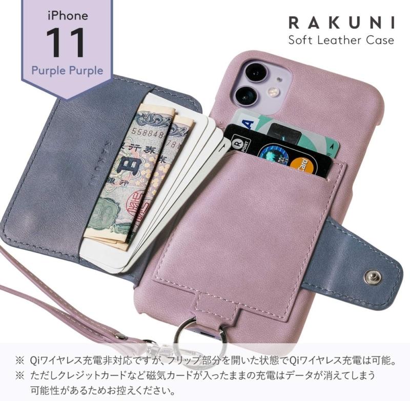 Rakuni背面手帳型ケース