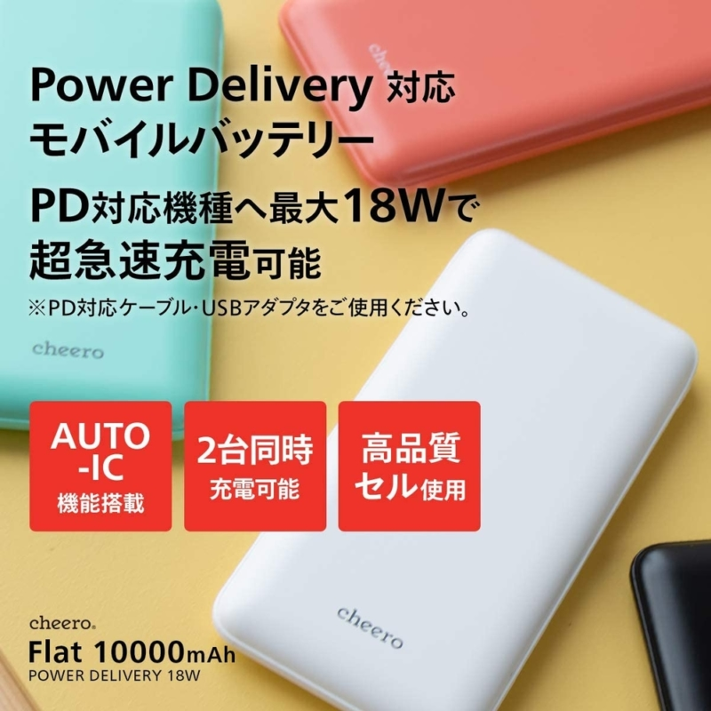 「cheero Flat 10000mAh with Power Delivery 18W (CHE-112)」