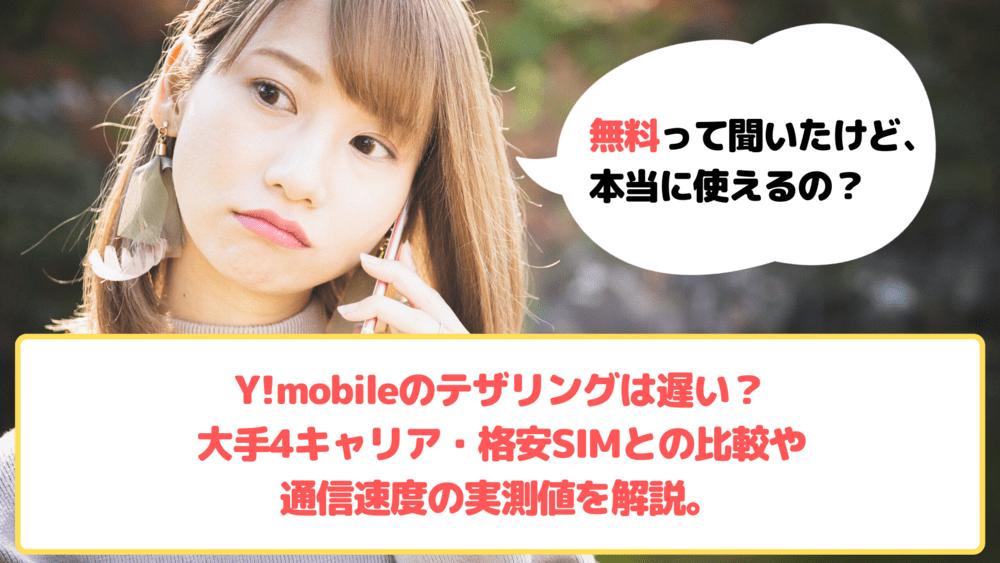 Y!mobile テザリング ゆりちぇるアイキャッチ