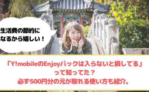 Y!mobile Enjoyパック ゆりちぇるアイキャッチ