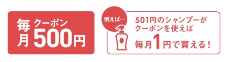 Y!mobile Enjoyパック Yahoo!ショッピングで使えるクーポンが500円分