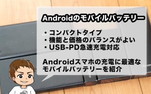 Androidスマホで使いやすいモバイルバッテリーのおすすめ