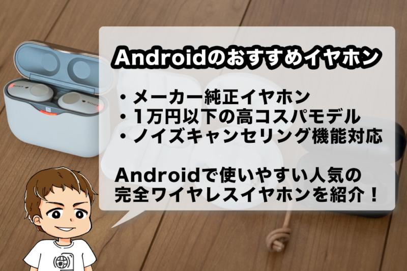 Androidでおすすめの完全ワイヤレスイヤホン