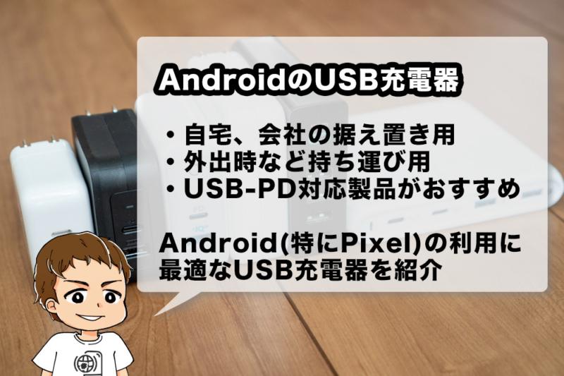 AndroidスマホのおすすめUSB充電器