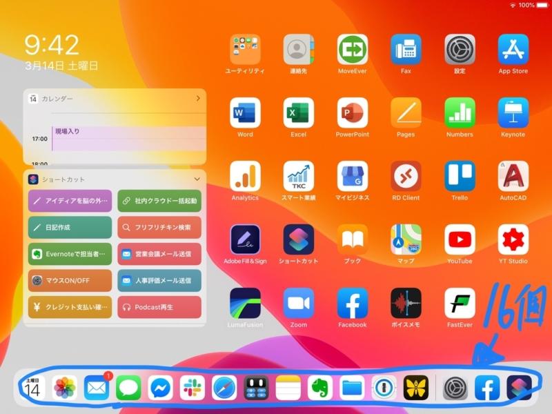 iPad第7世代はDOCKにおけるアプリ数が少ない