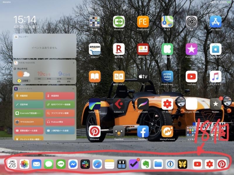 iPad Pro12.9はDOCKに置けるアプリ数が多い