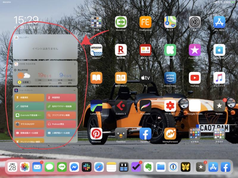 iPad Pro12.9はウィジェット表示領域が広い