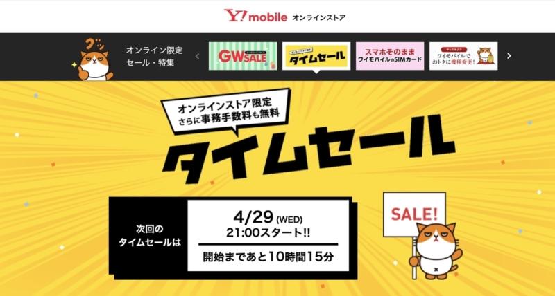 Y!mobile 公式オンラインストア タイムセール