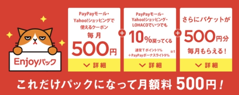 Y!mobile Enjoyパック
