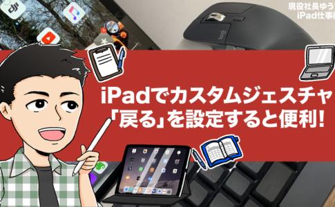 iPadでカスタムゼスチャーに戻るを設定すると便利