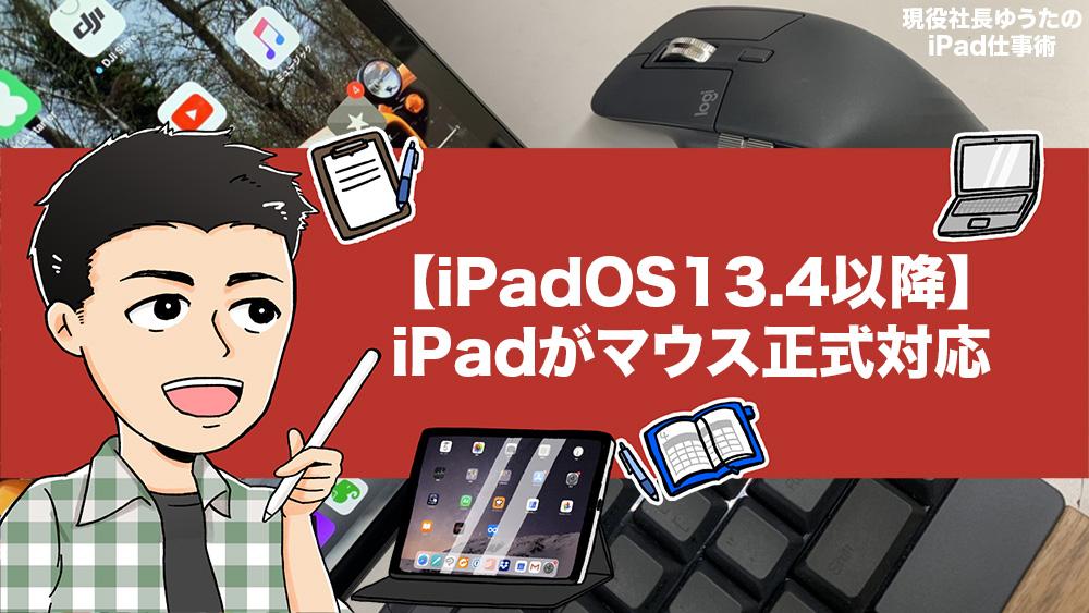 iPadOS13.4のマウス・トラックパッド正式対応