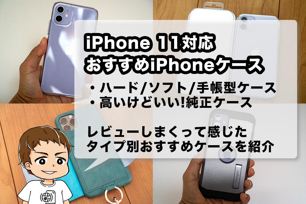 iPhone 11 ケースのおすすめ