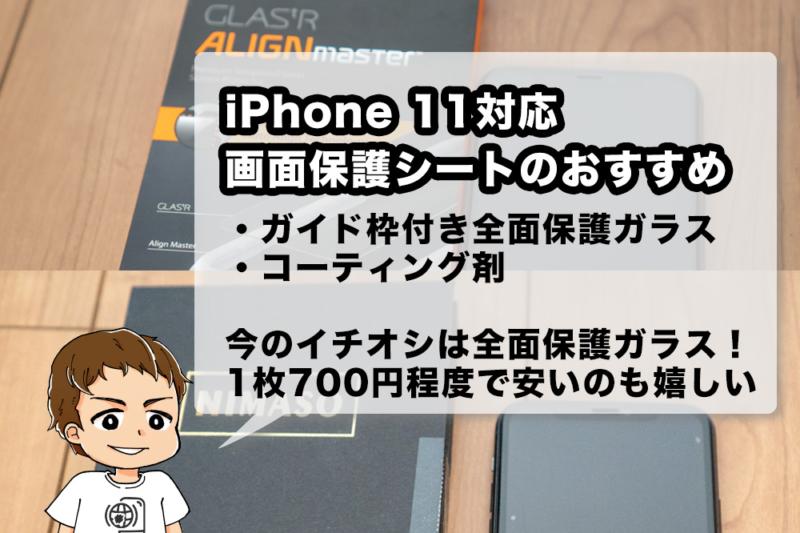 iPhone 11のおすすめ画面保護シート