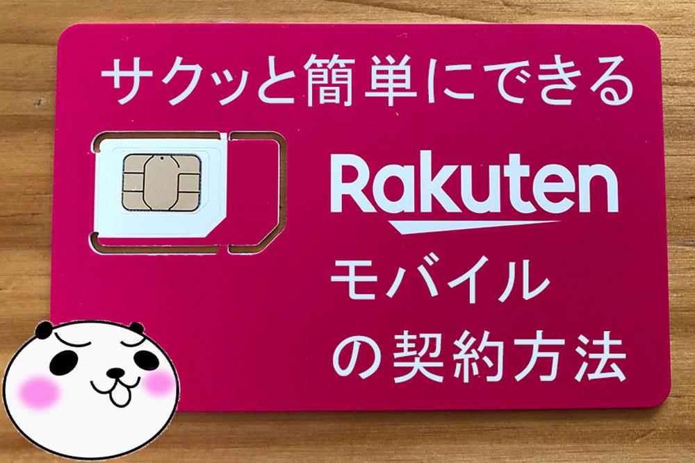 【Rakuten UN-LIMIT】アイキャッチ