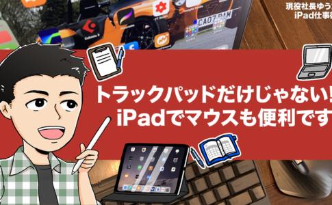 iPadをパソコンのように使いたい方にささげる、マウス活用術
