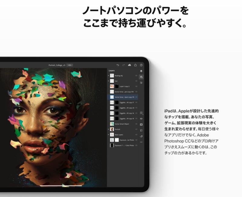 iPadのプロセッサは高い性能を誇っている