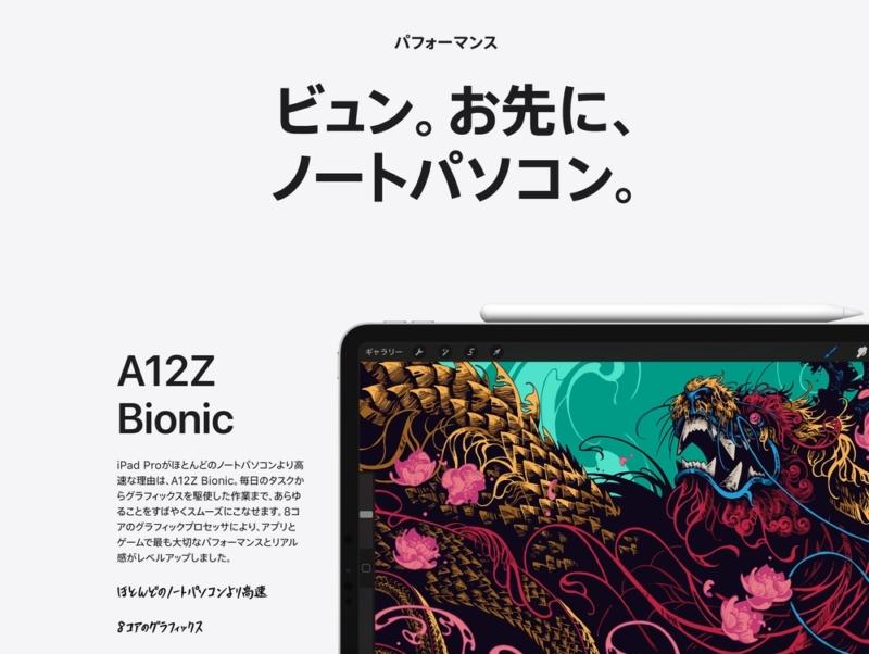 A12Z Bionicチップ