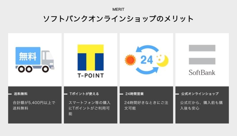 SoftBankオンラインショップのメリット