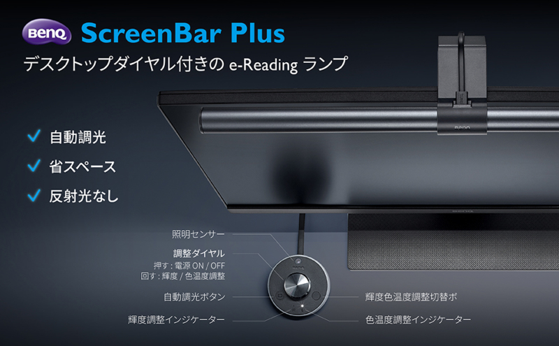 BenQ「WiT ScreenBar Plus」