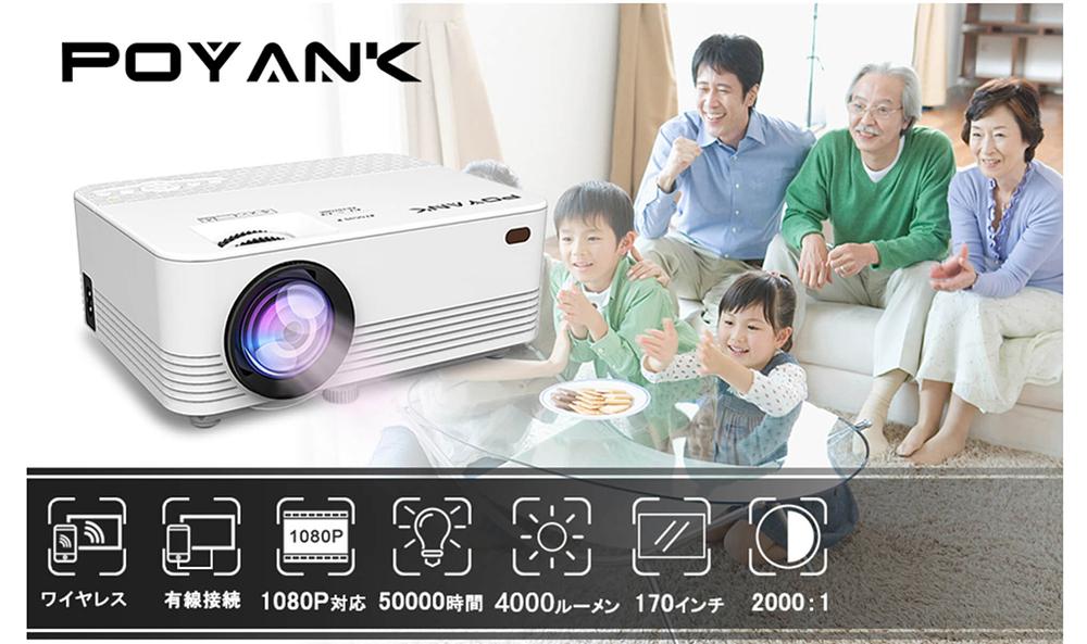 POYANKデータプロジェクター 3600lm