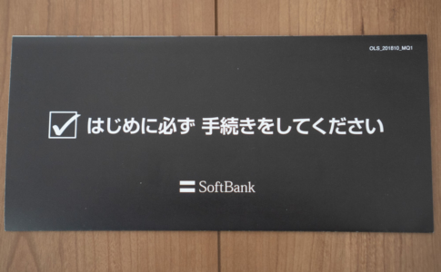 SoftBankオンラインショップ