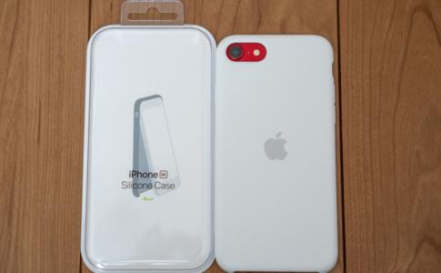 iPhone SE 第2世代用「Apple純正シリコーンケース」レビュー