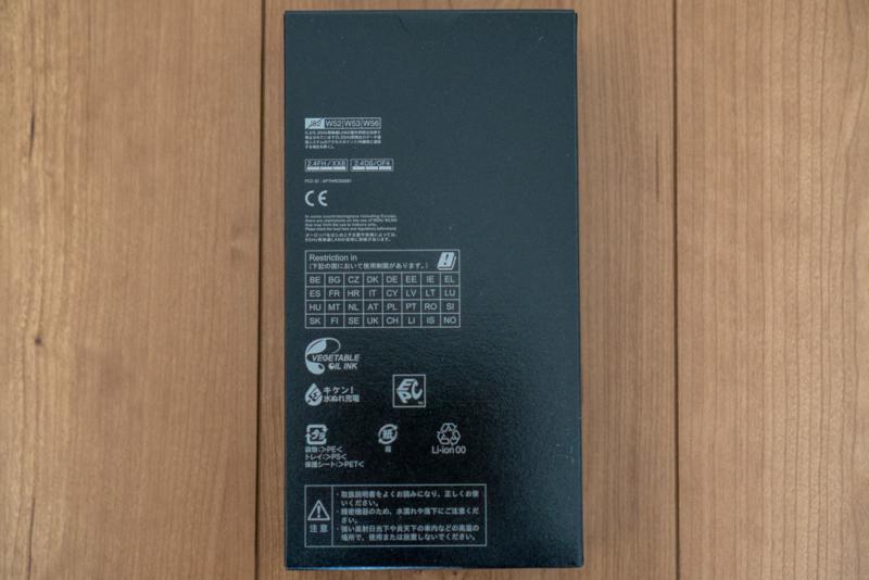 AQUOS R5Gのパッケージ裏面