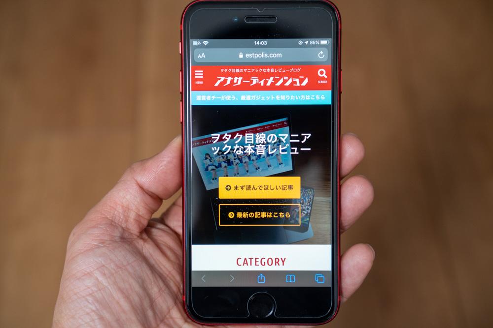 Nimaso「iPhone SE 第2世代用 保護ガラス ガイド枠付き」レビュー