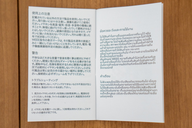 マニュアルは日本語対応
