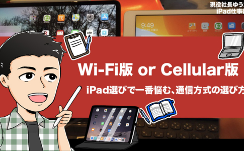 iPadのWi-Fi版とCellular版選び方。どっちがいい?