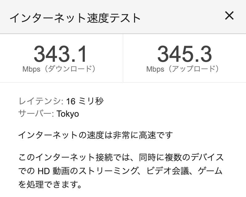 有線LANでのインターネット速度