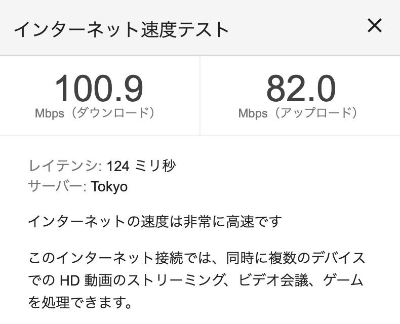 無線LANでのインターネット速度