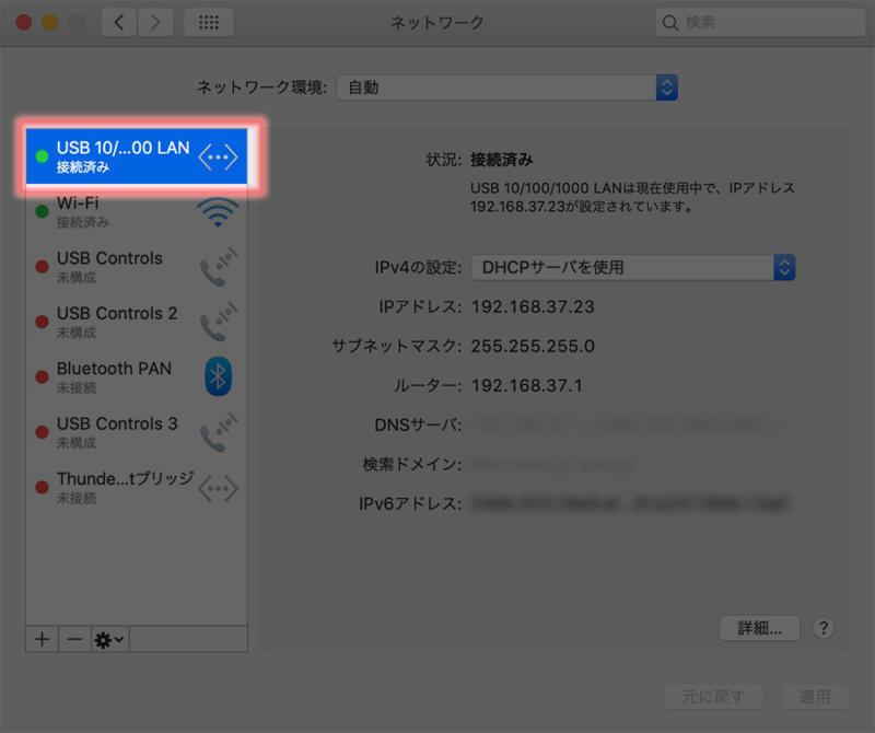 macOSからは「USB LAN」として認識される
