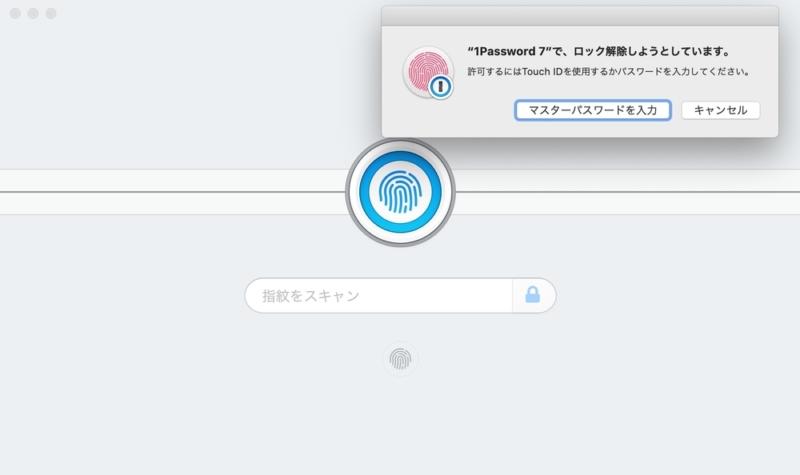 1Passwordの認証画面