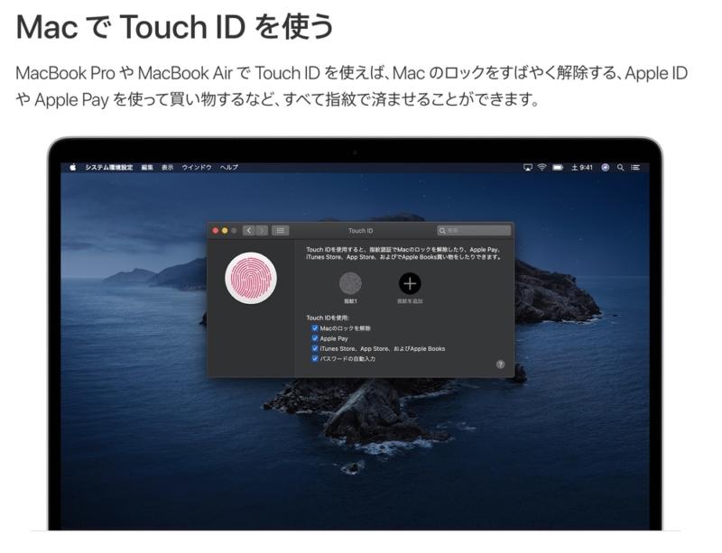 MacでTouch IDを設定する方法