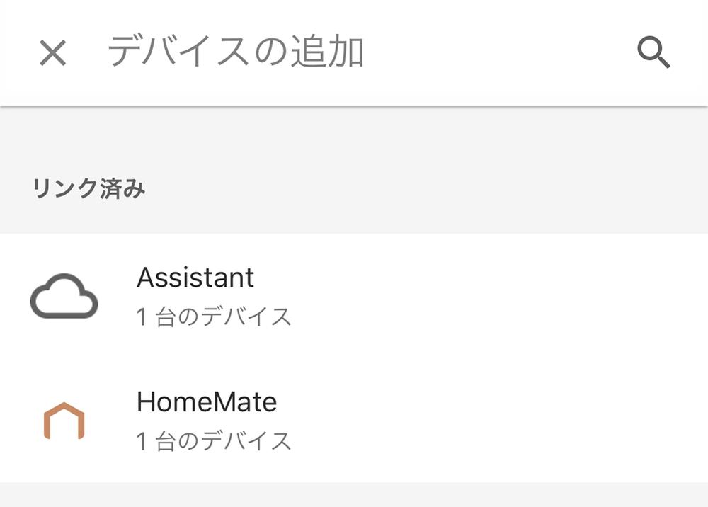 Google Homeアプリのデバイス追加画面
