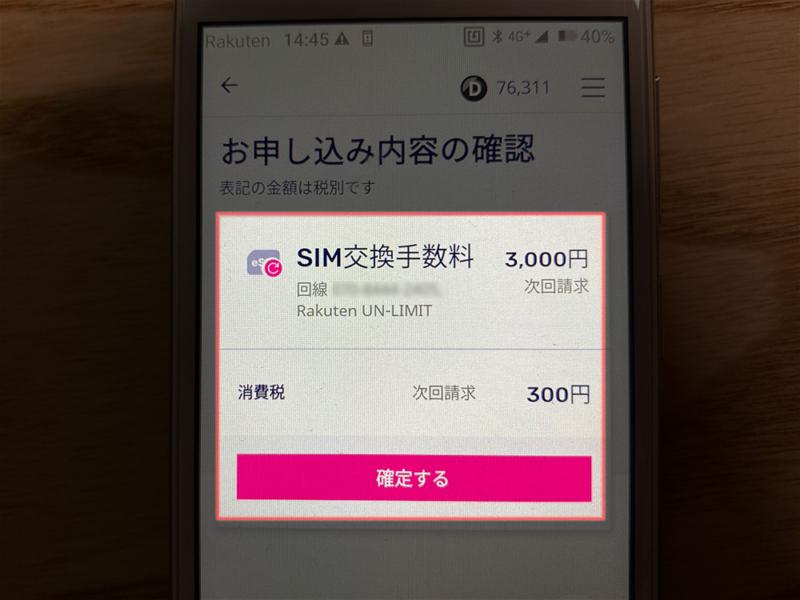 SIM差し替えで手数料が発生する