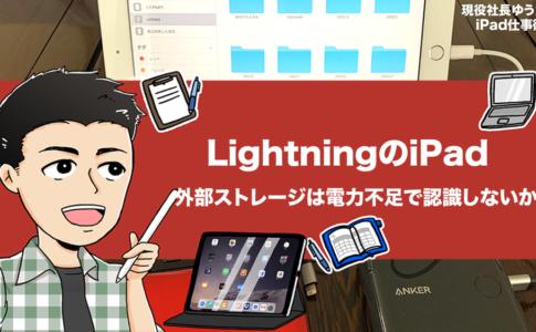 LightningのiPadで外部ストレージを読み込む際の注意点