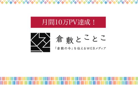 倉敷とことこ10万PV達成